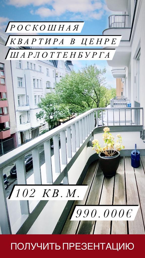 Квартира в новостройке Берлина