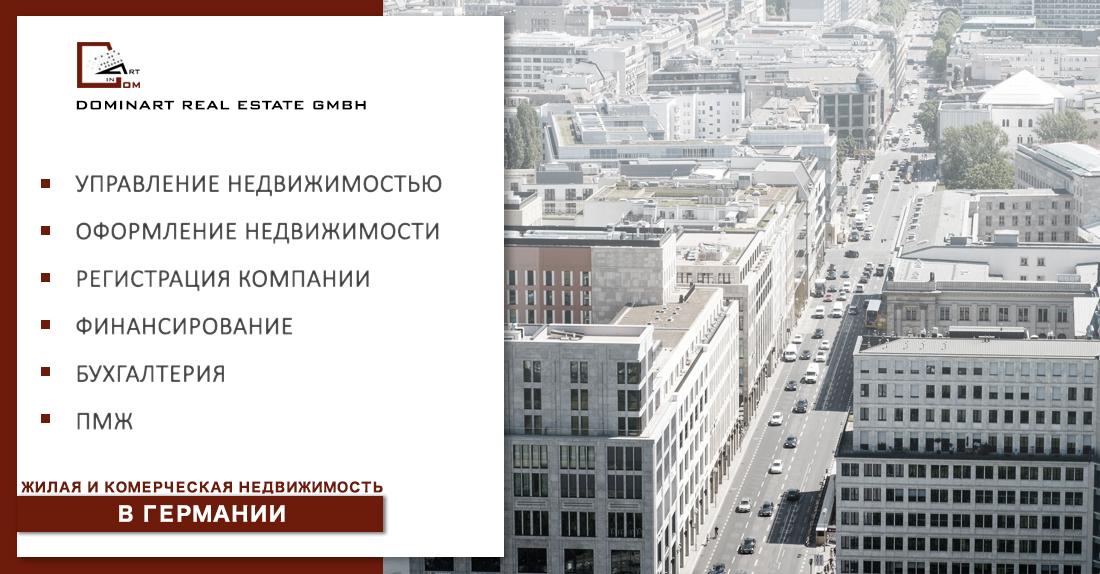 Dominartinvest - купить - продать квартиру в Берлине